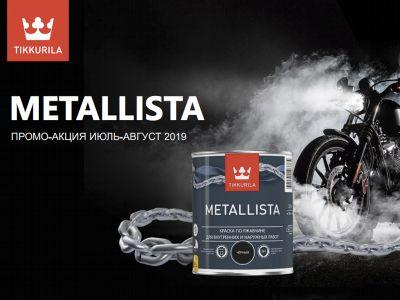 Акция Metallista 2019