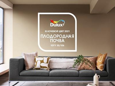 Цвет Dulux 2021 - Плодородная почва